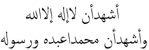 islam trosbekendelse